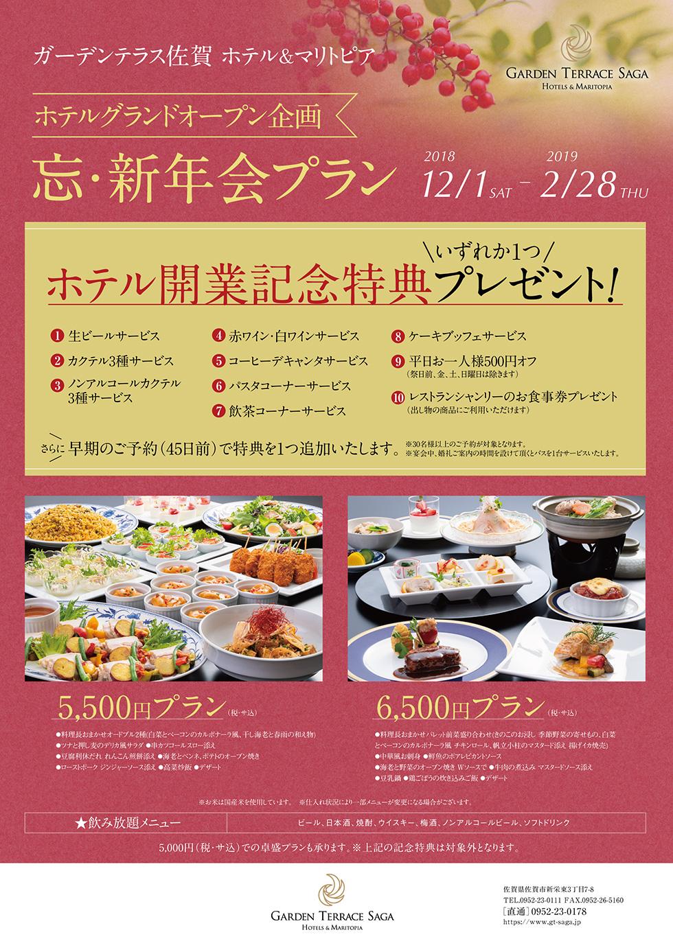 ホテルオープン企画 忘・新年会プラン