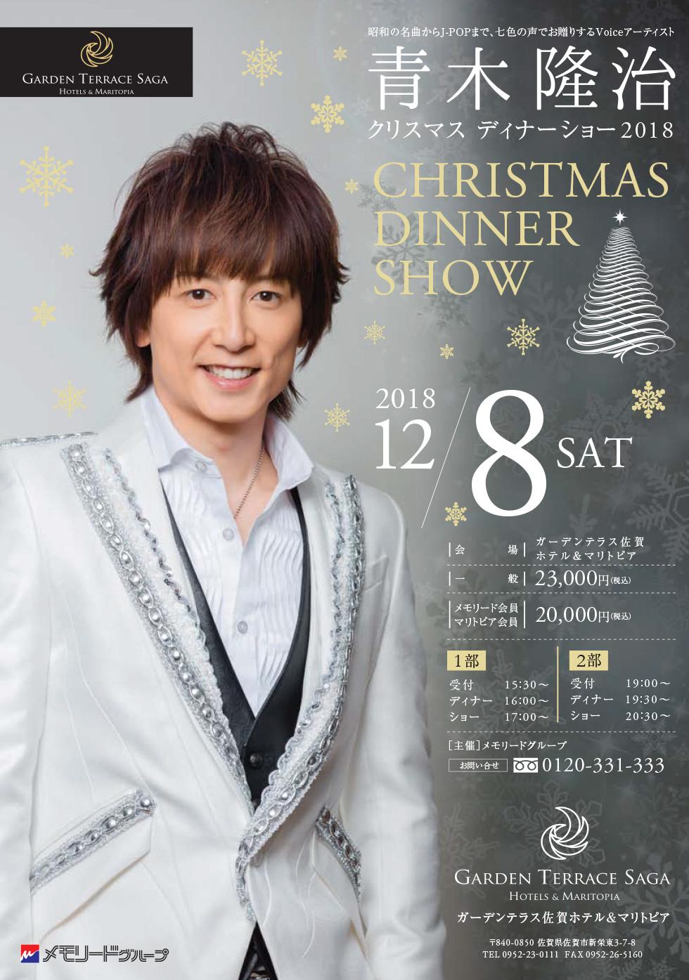 青木隆治クリスマスディナーショー